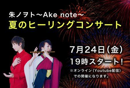 7/24 夏のヒーリングコンサート開催!