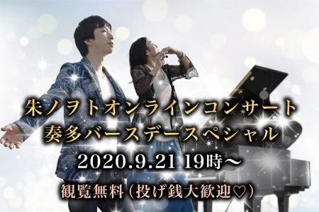 9.21 朝木奏多バースデー&朱ノヲトコンサート