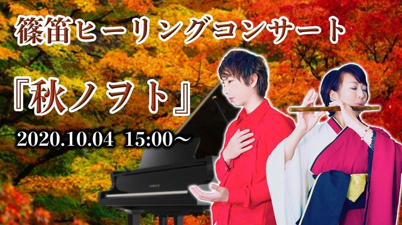 10月4日 オンラインレッスン商店街 秋の夜長の芸術祭『秋ノヲト』