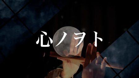 12月27日新曲「心ノヲト」配信リリース!