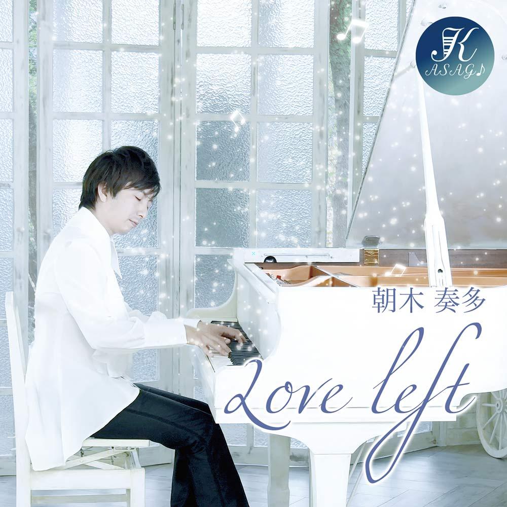 朝木奏多アルバム「Love left」